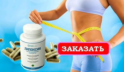 Комплекс для похудения «Липоксин» - сделать заказ